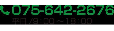 075-642-2676
