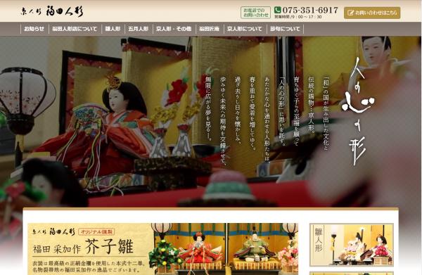 福田人形店ホームページ
