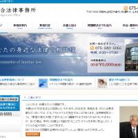 山科総合法律事務所