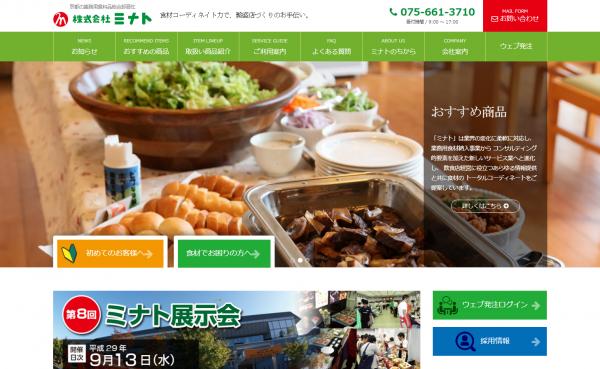 京都の業務用食料品総合卸商社