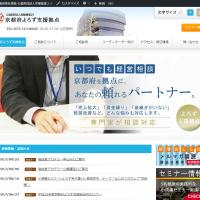 京都府の中小企業の公的支援機関